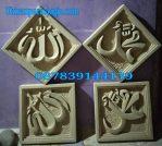Ornamen Allah dan Muhamad